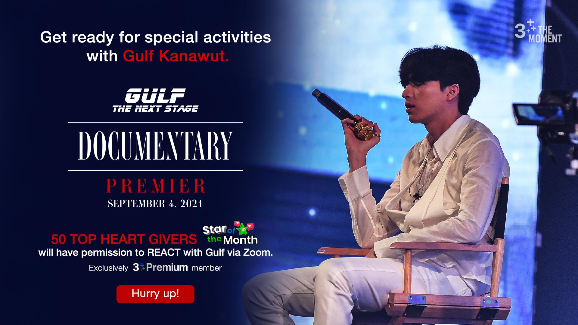 Gulf The Next Stage Documentary Premier ของขวัญสุดพิเศษสำหรับแฟนด้อม Star of the Month  ที่โหวตให้กลัฟเป็นอันดับ 1 มาอย่างต่อเนื่อง!