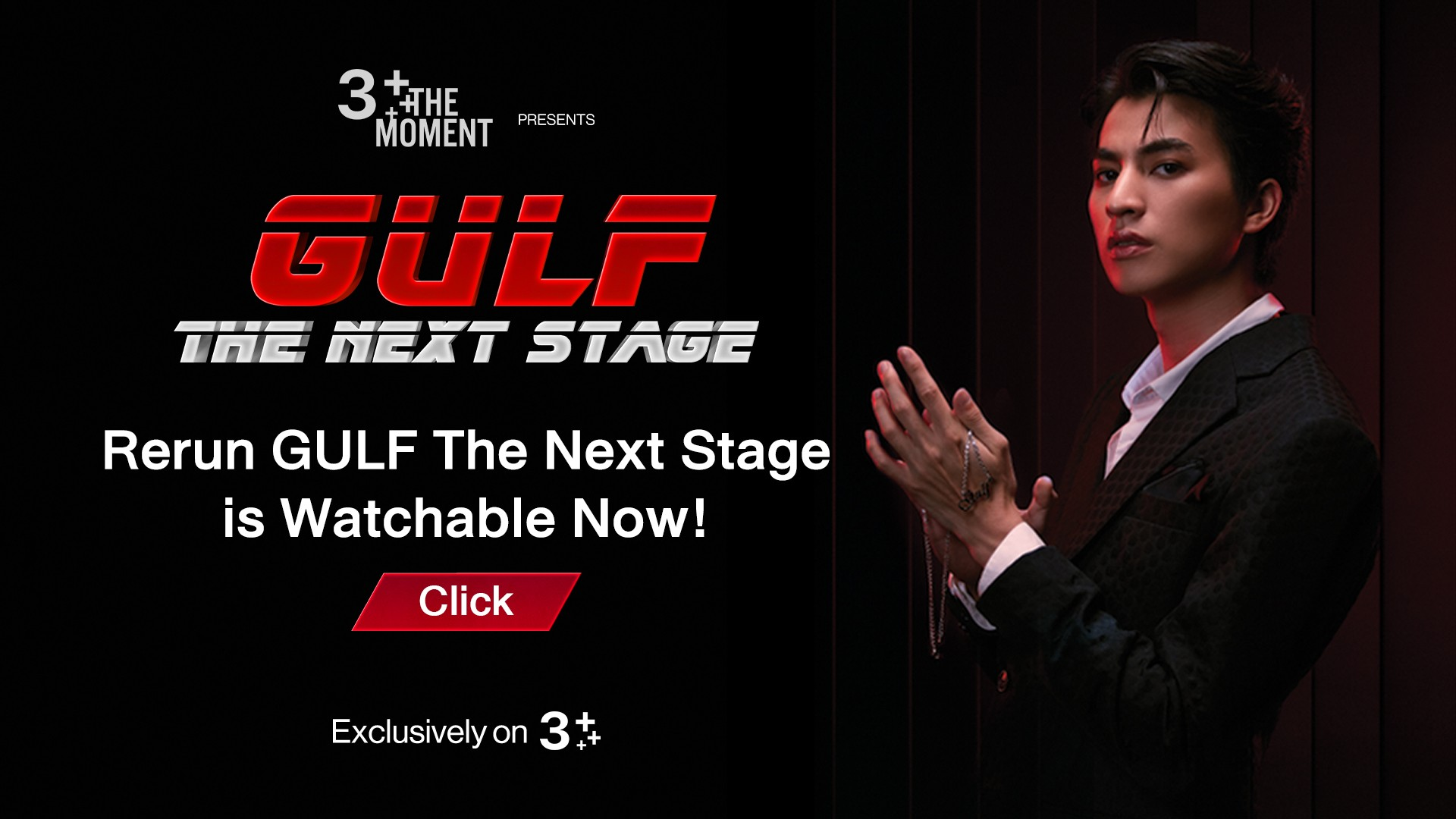 CH3Plus The Moment: Rerun Gulf The Next Stage