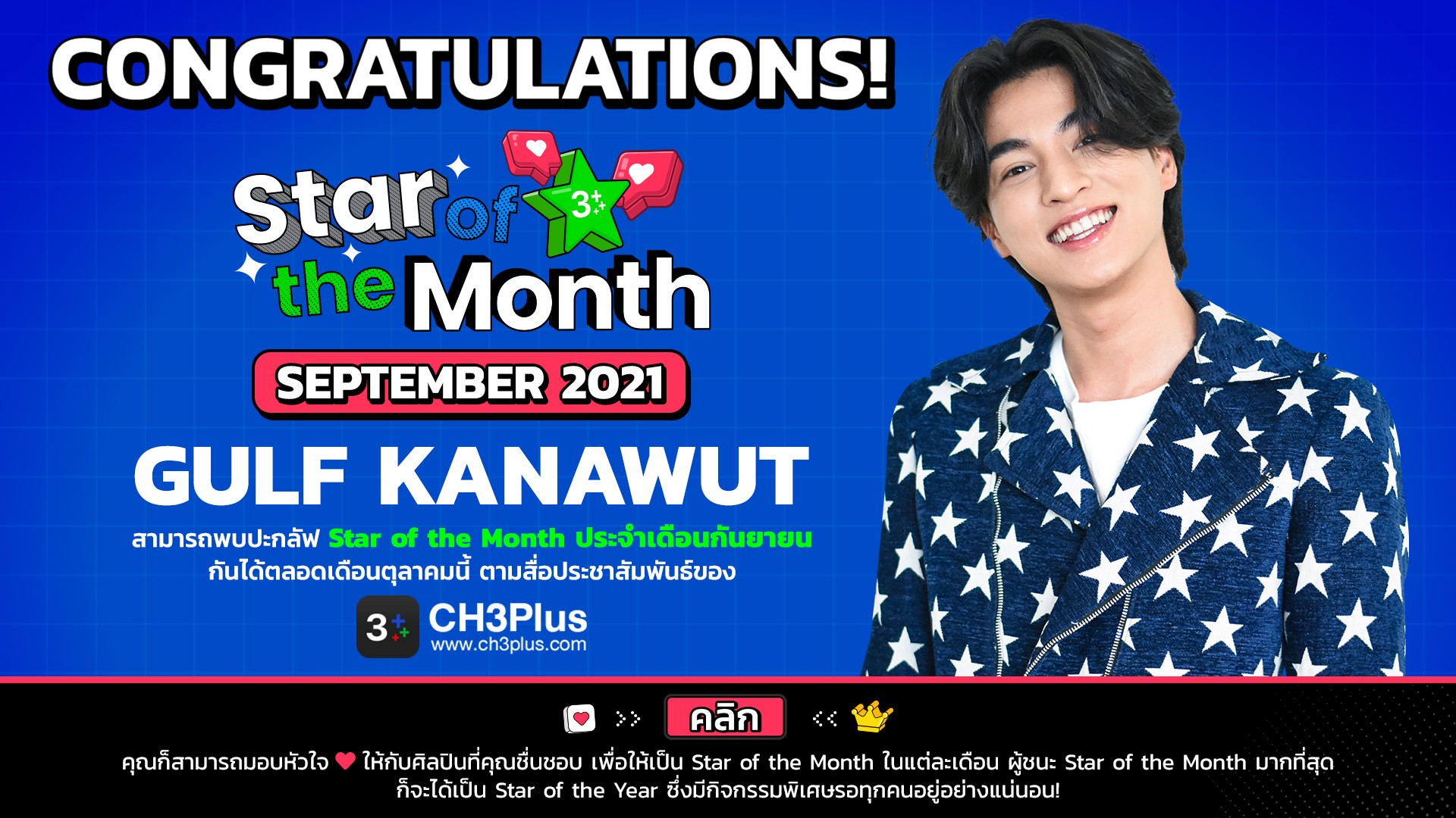 Star of the Month-September