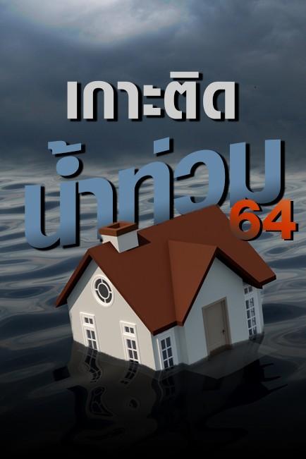 เกาะติดน้ำท่วม 64