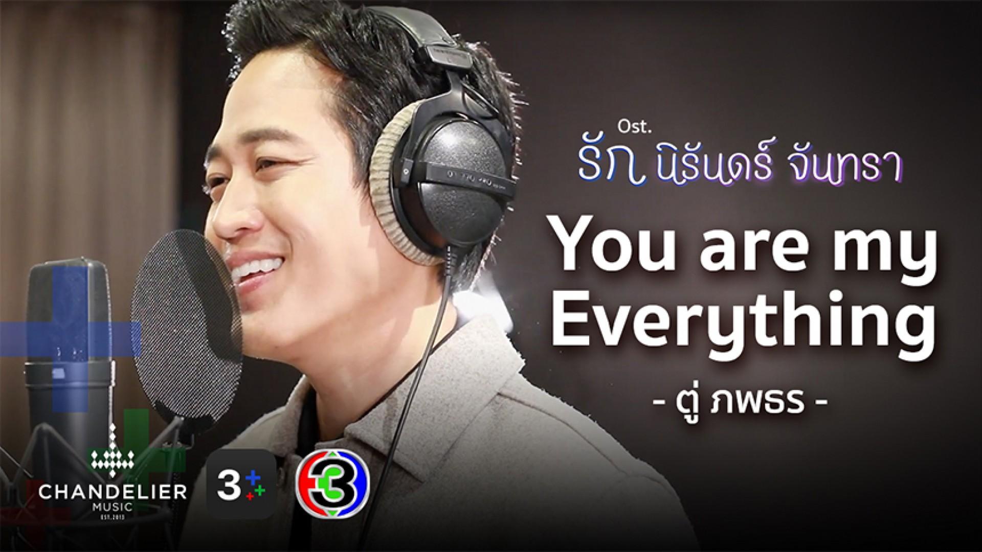 You are my Everything Ost.รัก นิรันดร์ จันทรา | ตู่ ภพธร สุนทรญาณกิจ  | Official MV