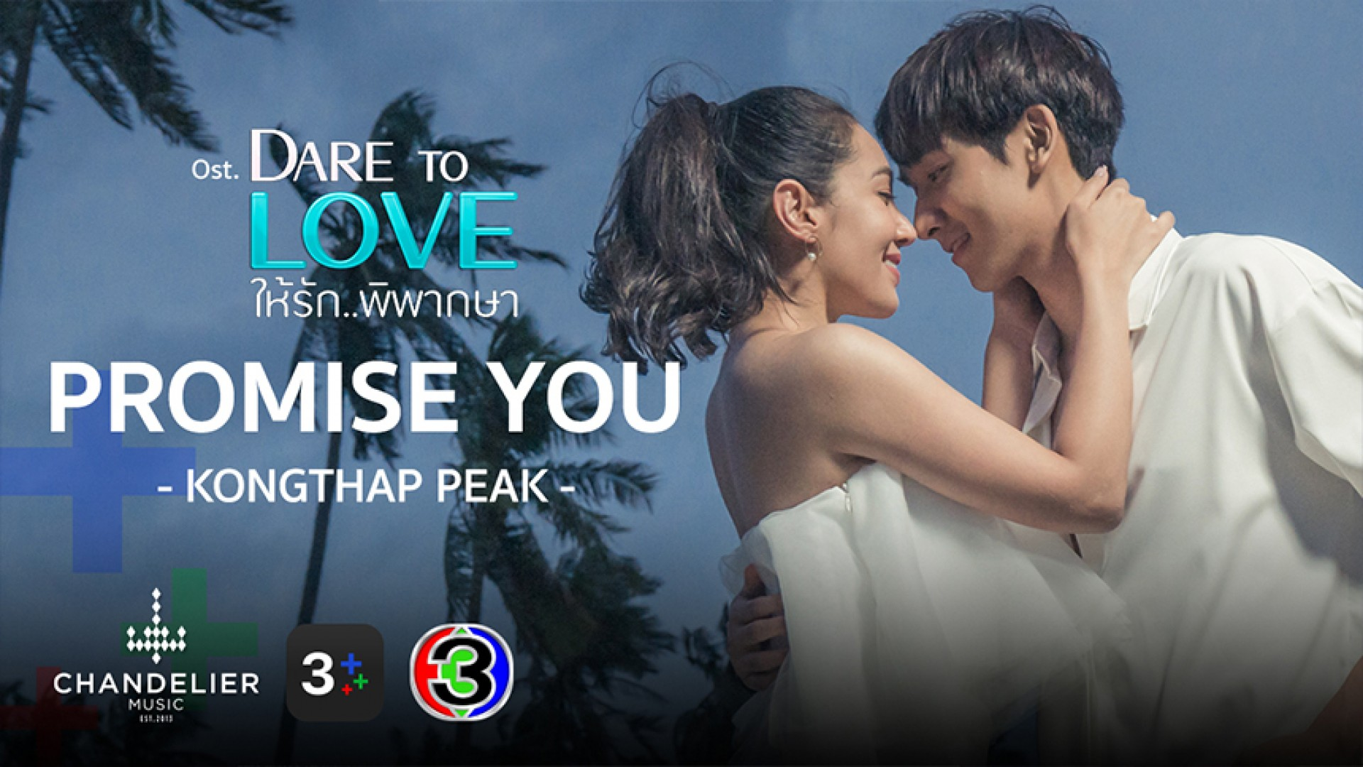 PROMISE YOU Ost.ให้รักพิพากษา Dare to love     KONGTHAP PEAK   Official MV