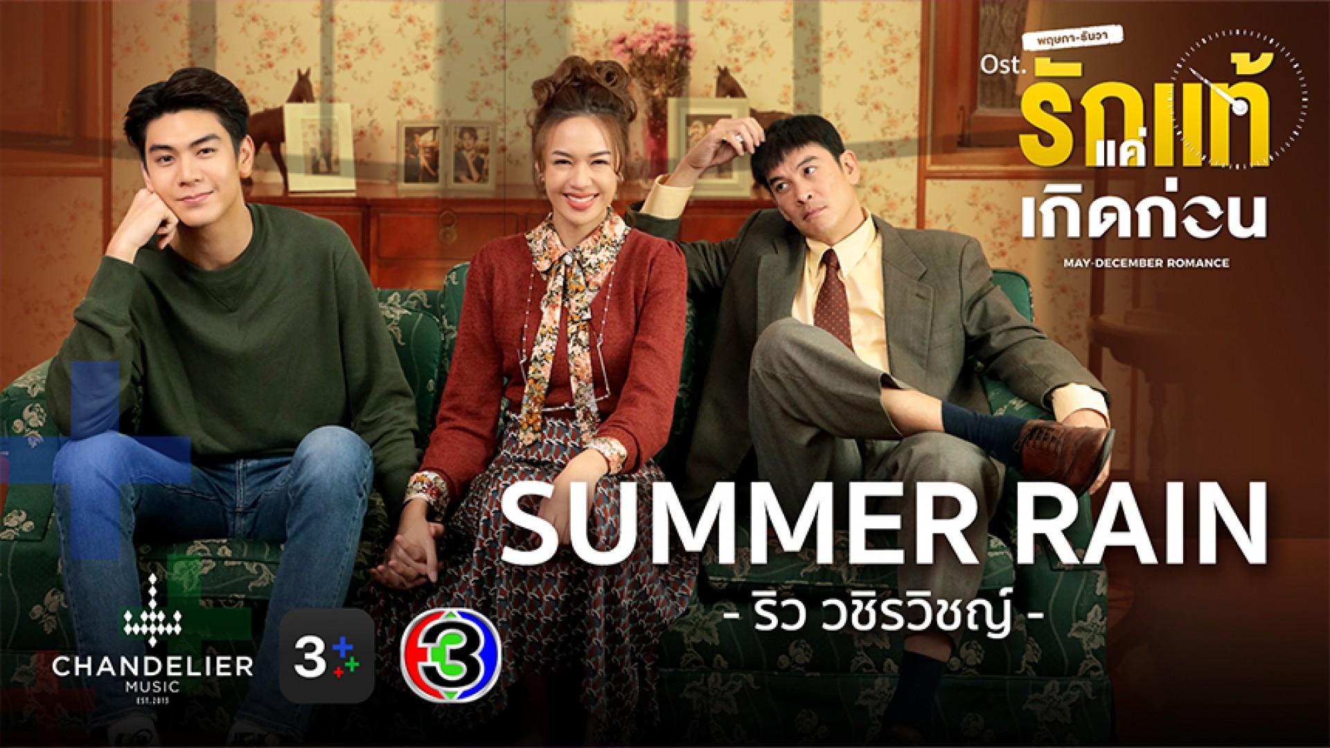 Summer Rain Ost.พฤษภา-ธันวา รักแท้แค่เกิดก่อน | ริว วชิรวิชญ์ | Official MV