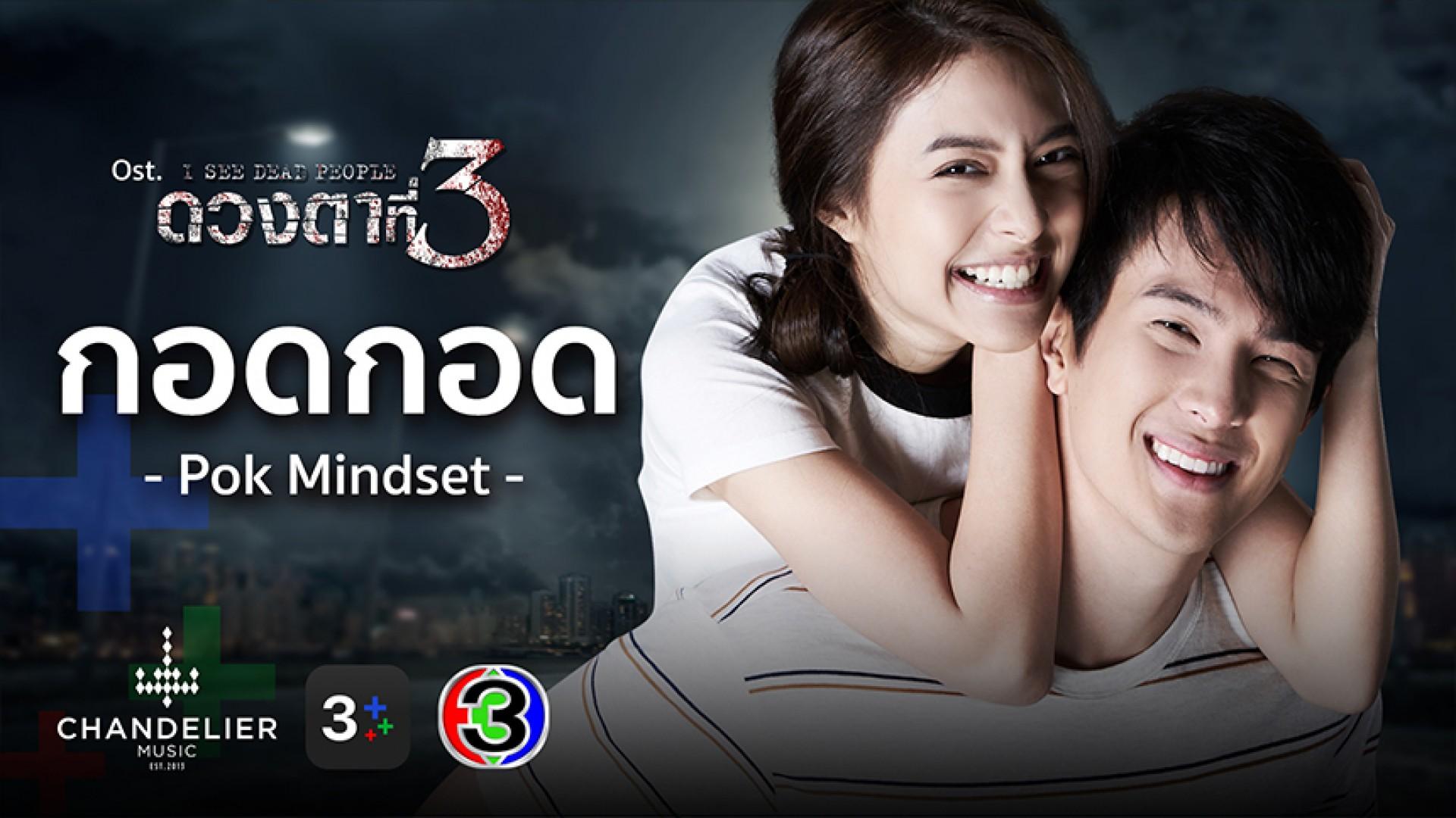 กอดกอด Ost.ดวงตาที่ 3   Pok Mindset   Official MV