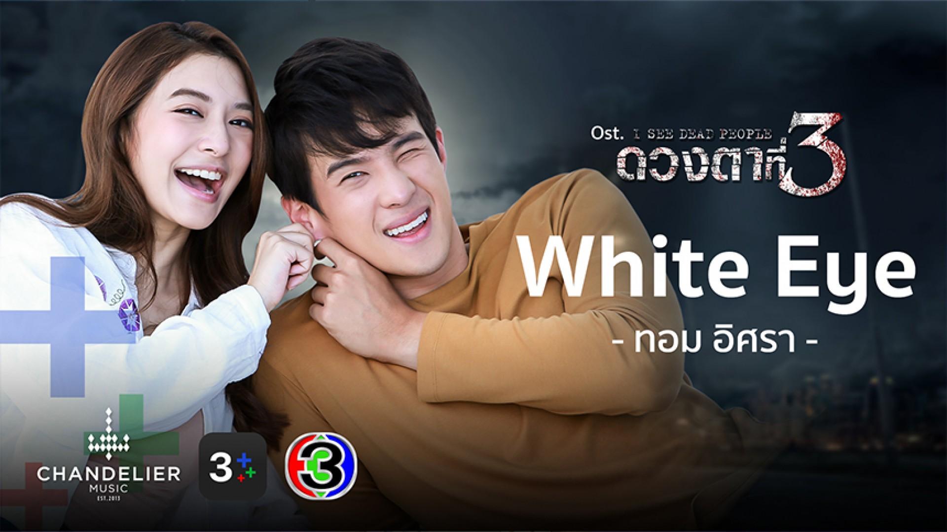 White Eye Ost.ดวงตาที่ 3   ทอม อิศรา   Official MV