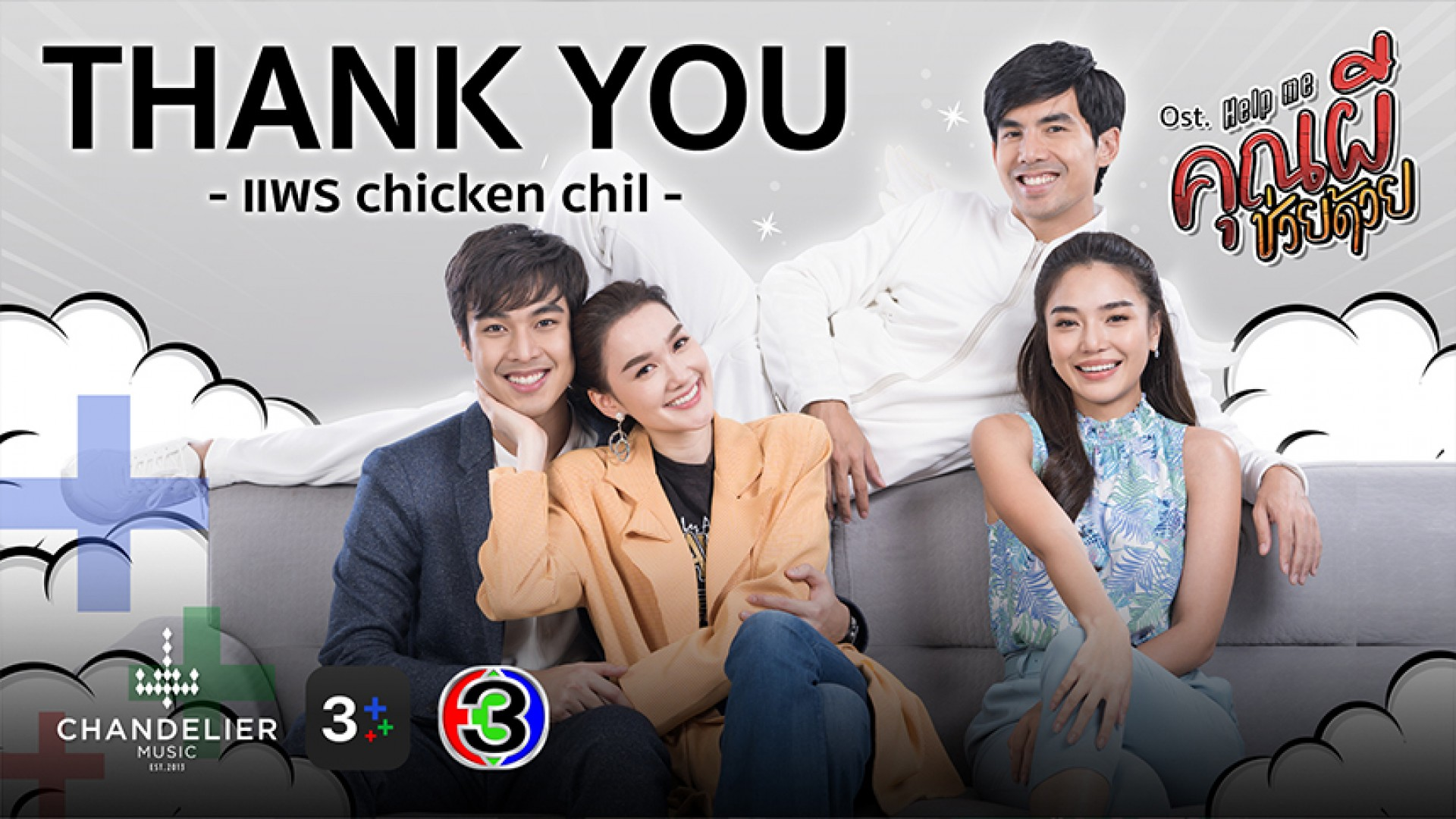 Thank you  Ost. Help me คุณผีช่วยด้วย   แพร chicken chil   Official MV