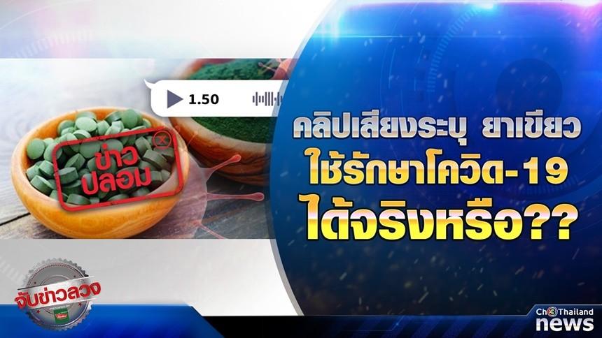 กรมการแพทย์แผนไทยย้ำ ยาเขียวรักษาโควิด-19 ไม่ได้ โปรดอย่าหลงเชื่อ