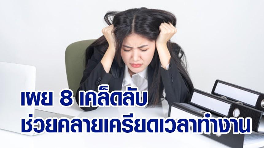 เผย 8 เคล็ดลับง่ายๆ ช่วยคลายเครียดในเวลาทำงาน