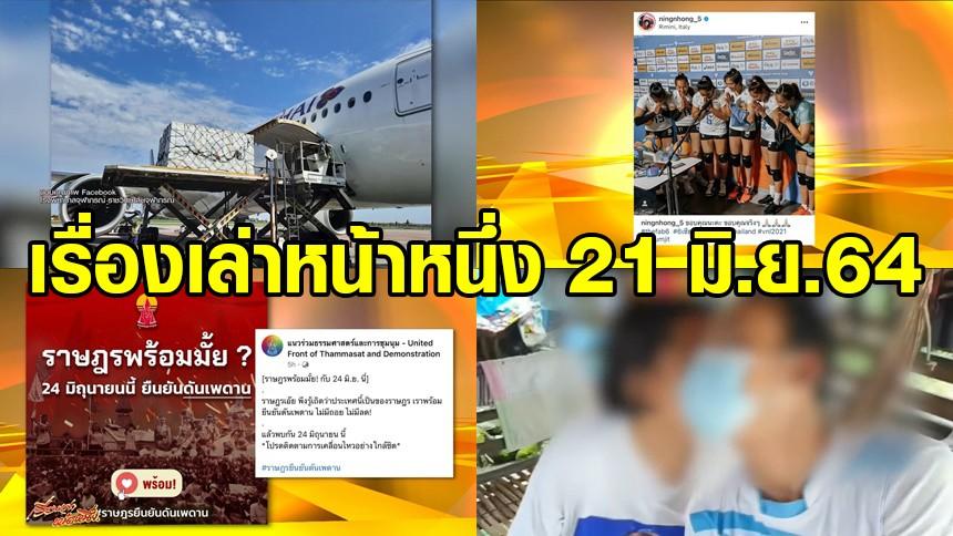 เรื่องเล่าหน้าหนึ่ง 21 มิ.ย.64 ซิโนฟาร์ม 1 ล้านโดสถึงไทยแล้ว-ปิดฉากวอลเลย์บอลเนชั่นส์ ลีก-ม็อบราษฎรนัดชุมนุม 24 มิ.ย.