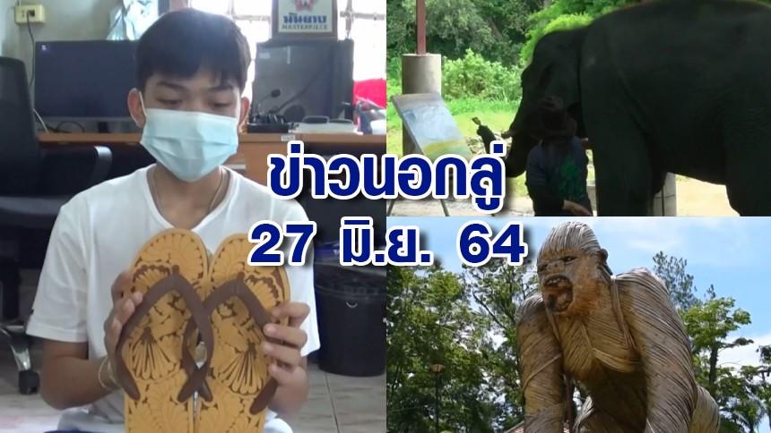 ข่าวนอกลู่ 27 มิ.ย. 64 - ช้างวาดรูป ระดมทุนช่วยรักษา 'พลายดัมโบ้' / น่าชื่นชม! หนุ่มน้อยแกะสลักรองเท้าแตะ หารายได้