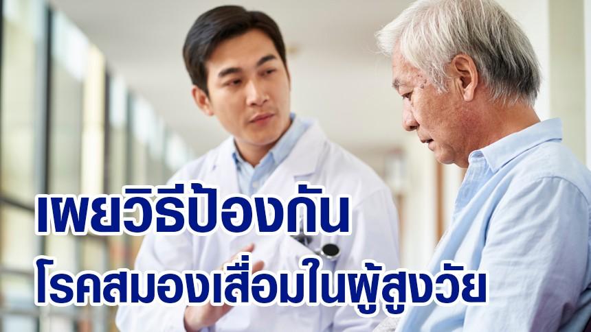 เผยวิธี ป้องกันผู้ป่วยโรคสมองเสื่อมในผู้สูงวัย