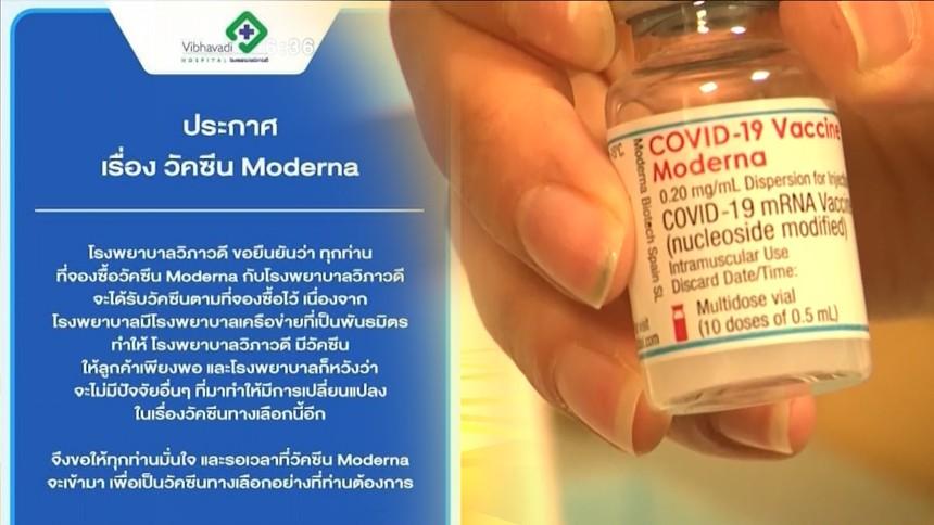 รพ.วิภาวดี ยันลูกค้าจอง 'โมเดอร์นา' จะได้รับวัคซีน แต่ รพ.ยังหวังว่าจะไม่มีปัจจัยอื่น มาเปลี่ยนแปลง