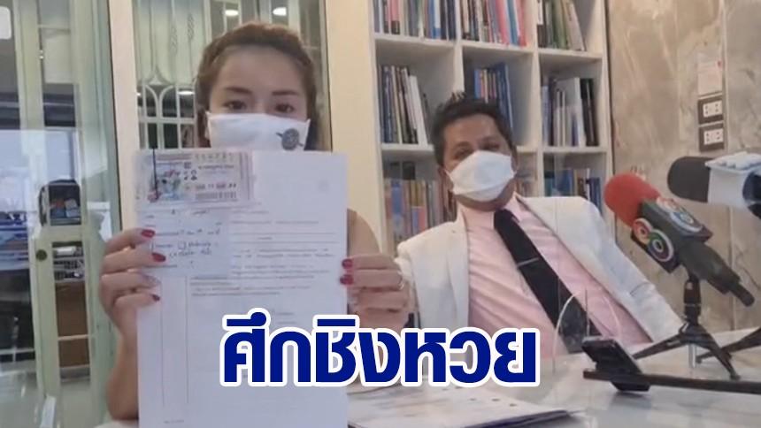 ศึกชิงหวยอลเวง! แม่ค้านนทบุรี เข้าร้องทนายรณณรงค์หลังถูกลูกค้าอายัดหวยรางวัลที่ 1