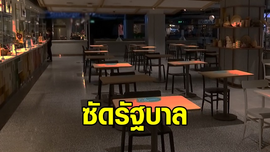 เพื่อนแท้ร้านอาหาร จี้ทบทวนสั่งปิดร้านอาหารในห้าง - ส.ภัตตาคารไทย ซัดรัฐบาลสอบตกการสื่อสาร