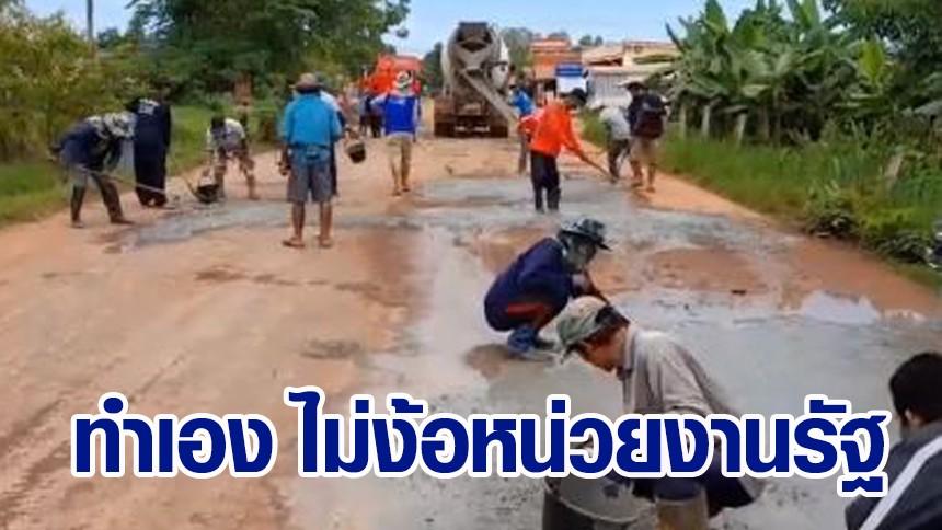 'อุดรธานี' ถนนพังหลายปี ชาวบ้านสุดทนไม่ง้อหน่วยงานรัฐ ร่วมใจลงขันจ้างรถโม่ปูนซีแพ็คเทถนนเอง