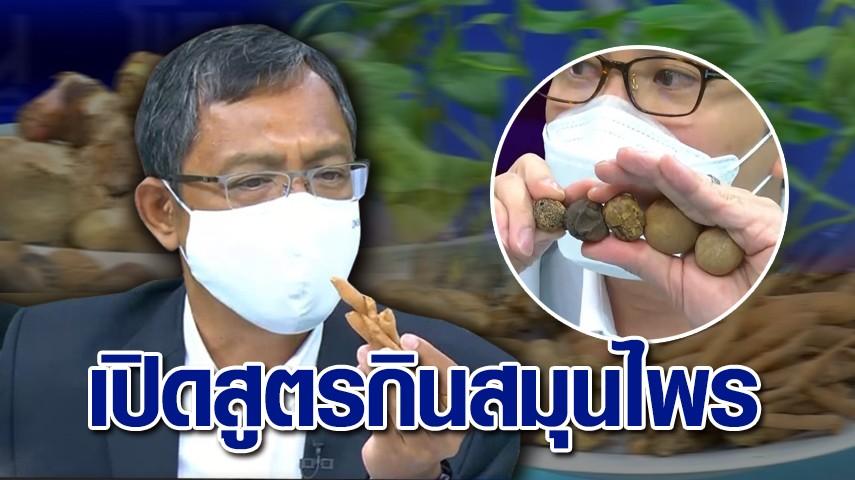 จดเลย! เปิดสูตรตำหรับไทย สารพัดสมุนไพร ท่ามกลางการระบาดของโควิด-19