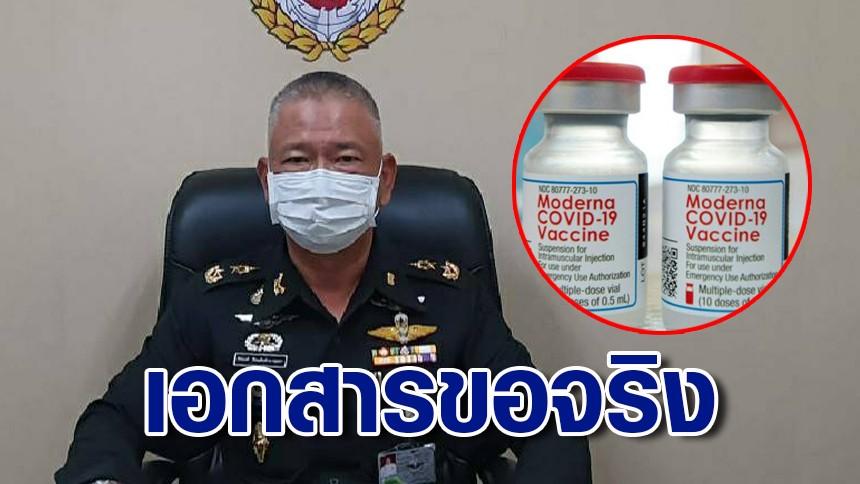 'กองทัพไทย' รับ ขอ 'โมเดอร์นา' จริง ลั่นกำลังพลทำโดยพลการ สั่งลงโทษทางวินัยแล้ว