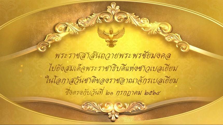 ในหลวง โปรดเกล้าฯ ให่ส่งพระราชสาส์นถวายพระพรชัยมงคลไปยังสมเด็จพระราชาธิบดีแห่งชาวเบลเยียม ในโอกาสวันชาติ
