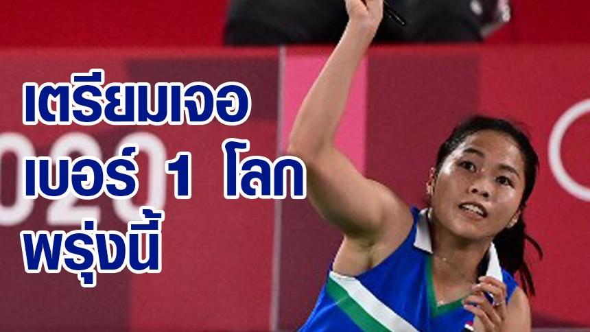 'น้องเมย์' สวมชุดใหม่ฉลุย 8 คนขนไก่โอลิมปิก เจอมือ 1 โลก พรุ่งนี้