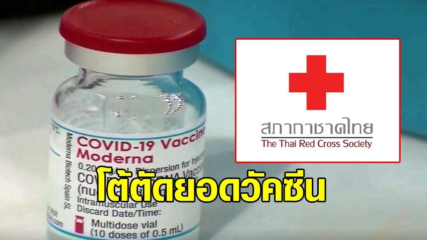 สภากาชาดไทย แจงไม่ได้ตัดยอด โมเดอร์นา 1 ล้านโดส เปิดไทม์ไลน์สั่งซื้อละเอียดยิบ