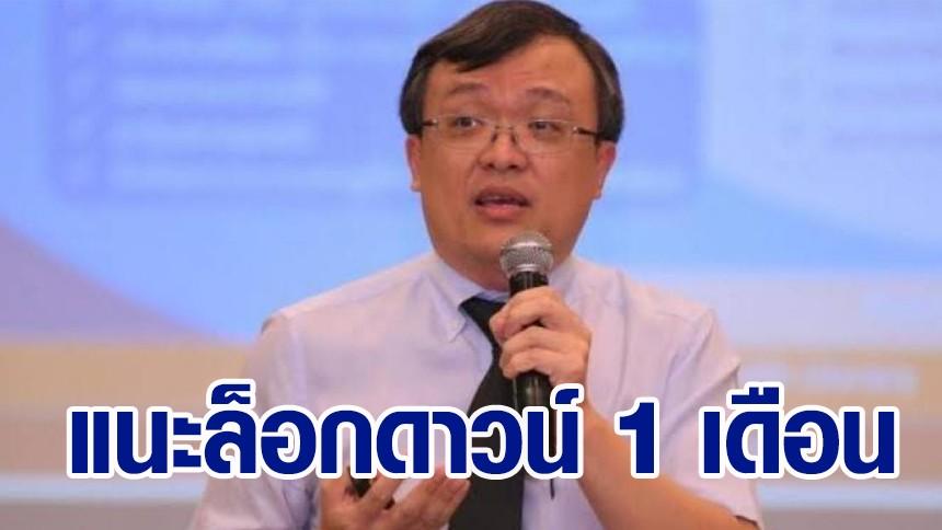 'หมอธีระ' แนะต้องล็อกดาวน์เต็มรูปแบบ 1 เดือน หลังไทยพบติดเชื้อรายใหม่ขึ้นอันดับ 9 ของโลก