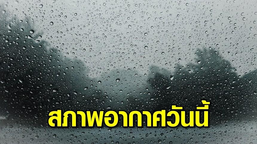 กรมอุตุฯ เตือนมรสุม ฝนถล่มหนัก เสี่ยงท่วม-น้ำป่าหลาก