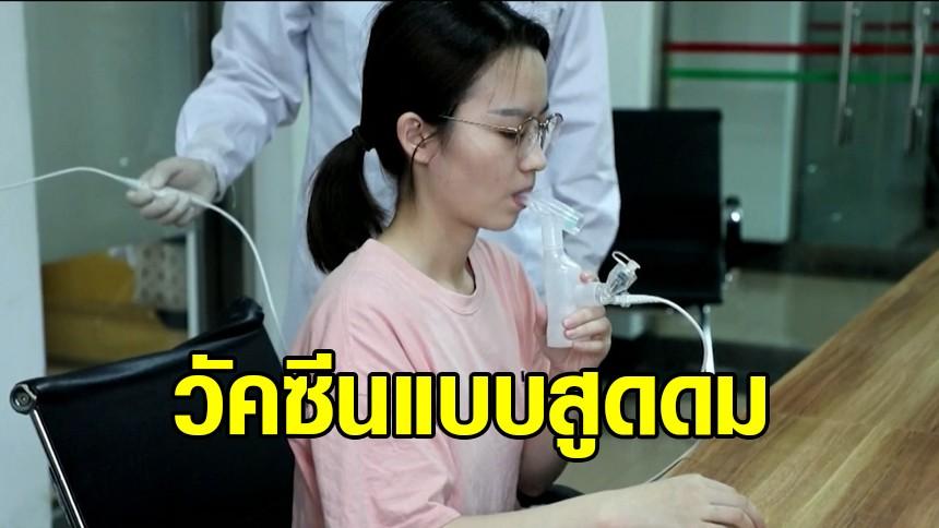 เผยผลทดสอบขั้น 2 วัคซีนแบบสูดดมของจีนได้ผลดี ใช้เป็นบูสเตอร์ได้