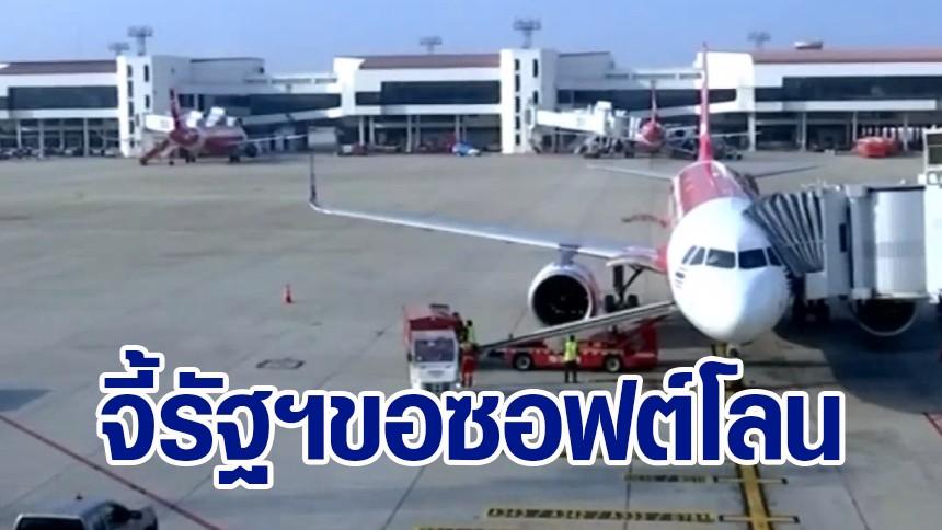 7 สายการบิน จี้ขอซอฟต์โลน 5 พันล้าน ต่อลมหายใจเฮือกสุดท้าย