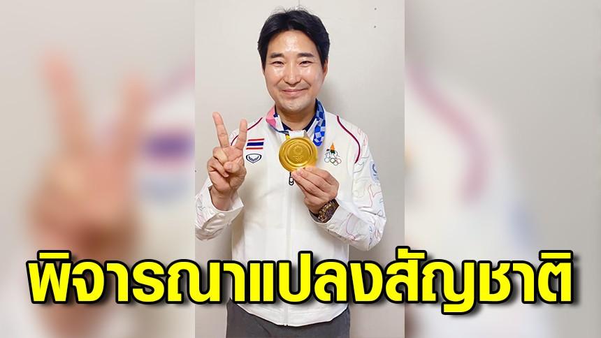 กรมการปกครอง พร้อมพิจารณาการแปลงเป็นสัญชาติชาติไทยของโค้ชเช