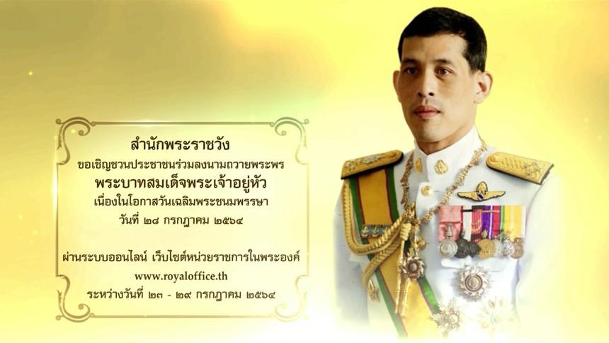 สำนักพระราชวัง ชวนประชาชน ร่วมลงนามถวายพระพร พระบาทสมเด็จพระเจ้าอยู่หัว ในโอกาสวันเฉลิมพระชนมพรรษา