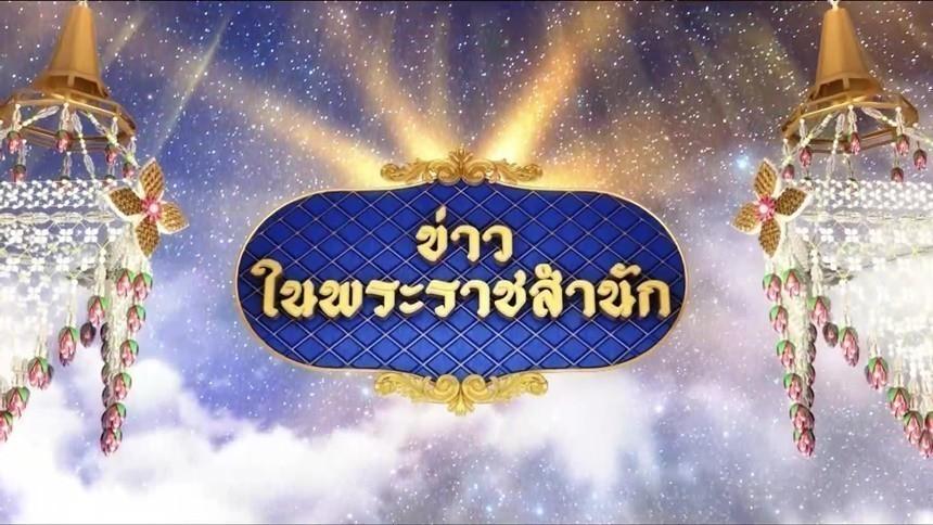 ข่าวในพระราชสำนัก ประจำวันที่ 22 กรกฎาคม 2564