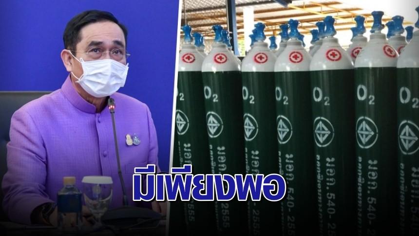 รัฐบาล ยันก๊าซออกซิเจนทางการแพทย์ มีเพียงพอช่วยผู้ป่วย