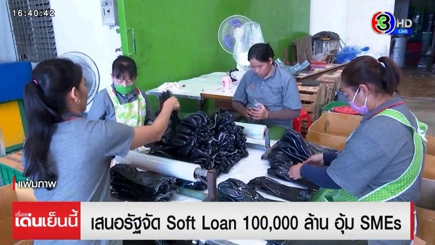 """สมาพันธ์เอสเอ็มอีไทย แนะรัฐจัด """"Soft Loan"""" 100,000 ล้าน อุ้ม SMEs"""