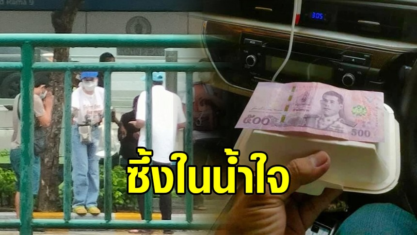 ท่ามกลางสายฝน แท็กซี่ปลื้ม สาวใจบุญต่อชีวิต เคาะกระจกยื่นข้าวกล่อง แถมเงิน 500 บาท