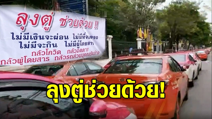 """ม็อบแท็กซี่กว่า 200 คน บุกจอดทิ้งหน้า ก.คลัง พ้อ """"ลุงตู่ช่วยด้วย ขายนามาซื้อรถ นาก็หมด รถก็จะโดนยึด"""""""