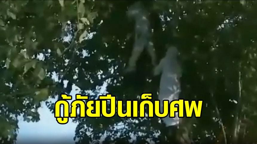 ส่งกำลังใจ กู้ภัยใส่ชุด PPE เก็บศพหญิงสาวผูกคอดับบนต้นไม้ เสี่ยงภัยโควิดไม่แพ้ จนท.ทางการแพทย์
