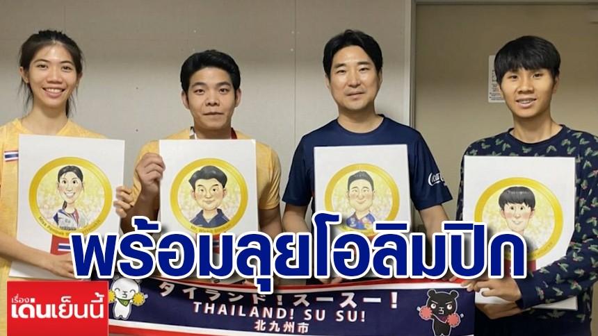 เช็กความพร้อมทัพนักกีฬาไทย ลุยศึกโอลิมปิก