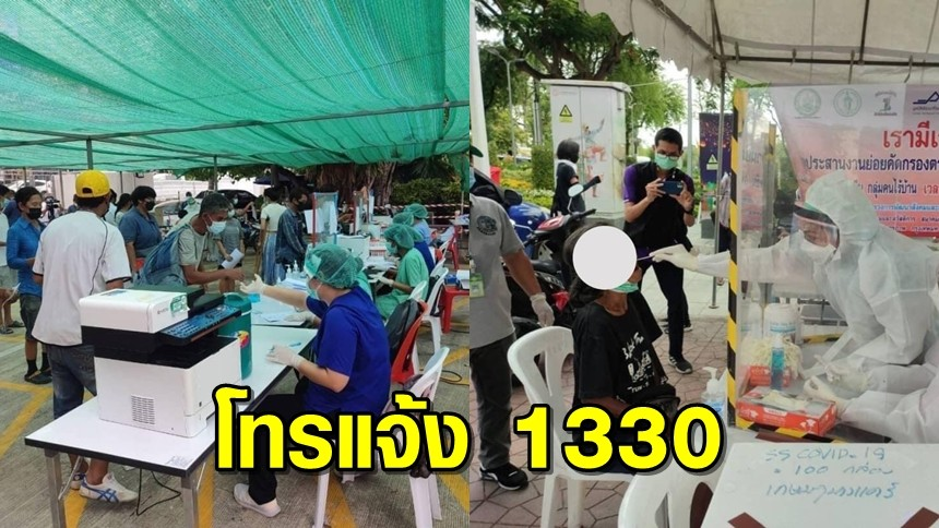 ผู้ว่าฯ กทม. เผยพบคนไร้บ้านเจ็บป่วย โทรแจ้ง 1330 เพื่อให้การช่วยเหลือได้ตลอด 24 ชม.