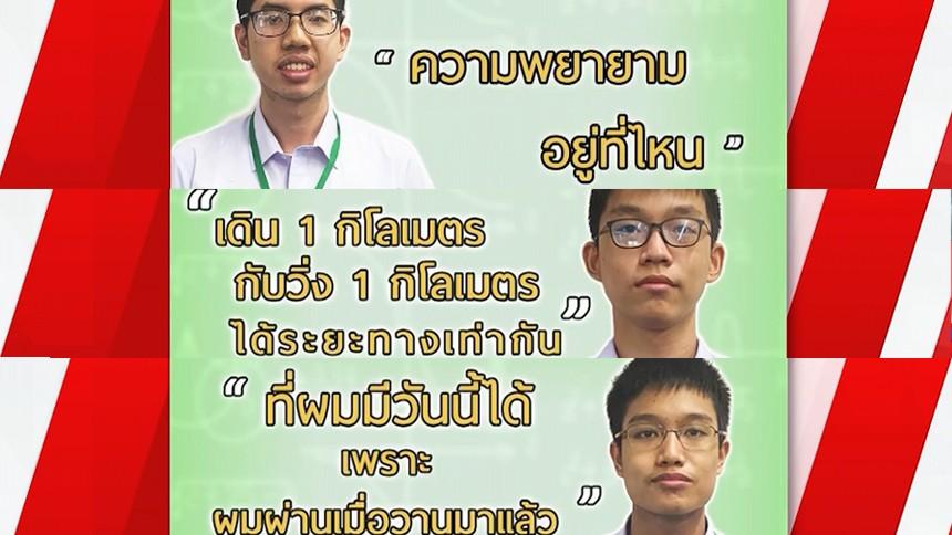 ชาวเน็ตถูกใจ 3 เด็กโอลิมปิกคณิตศาสตร์ เผยคติประจำใจสุดปั่น!