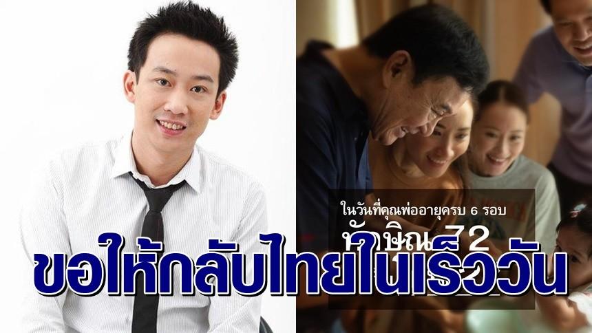 'โอ๊ค พานทองแท้' อวยพรวันเกิด 'คุณพ่อโทนี่' ขอให้กลับมาใช้ชีวิตอย่างสงบกับครอบครัวที่เมืองไทยในเร็ววัน