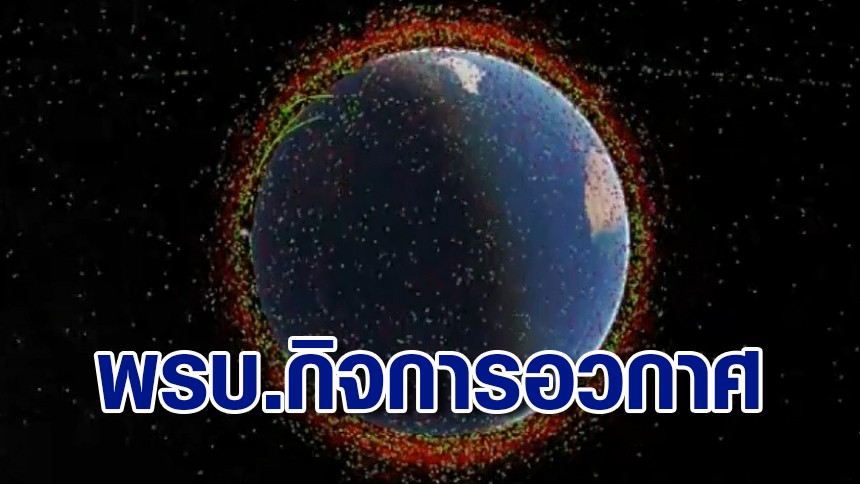 GISTDA ร่าง พรบ.กิจการอวกาศ ขับเคลื่อนเศรษฐกิจด้านเทคโนโลยี