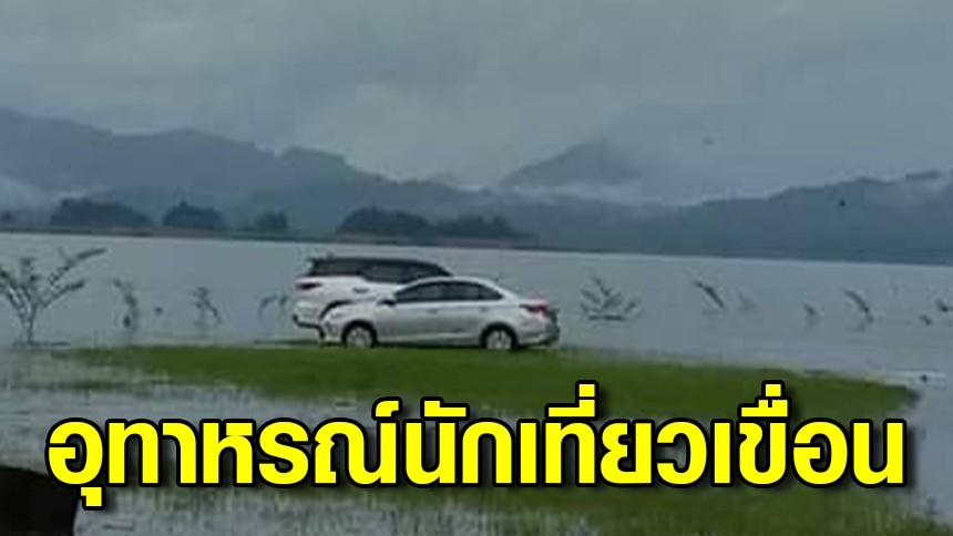 ระทึก! นักท่องเที่ยวเขื่อน จอดรถข้ามคืน ฝนตกหนักน้ำล้อมรถ