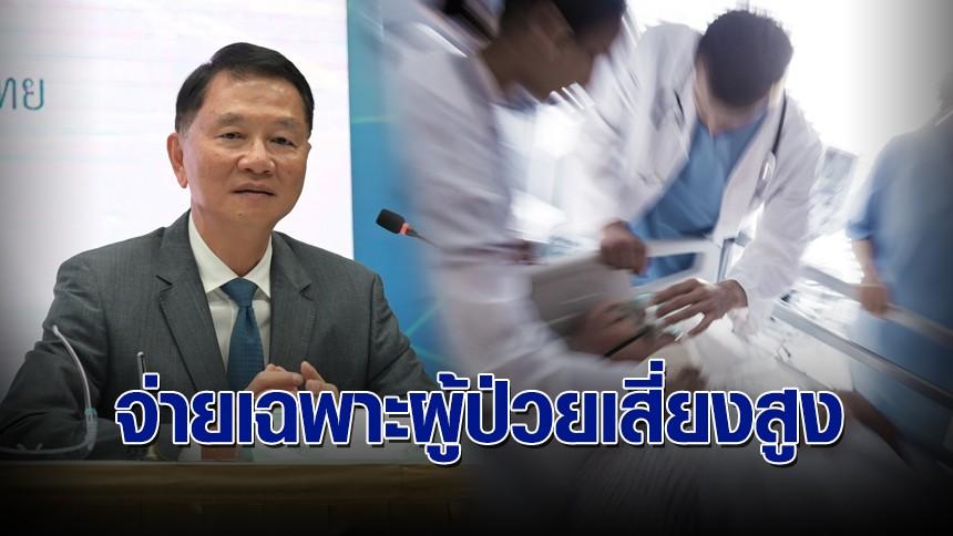 ส.ประกันวินาศภัยไทย แจงจ่ายสินไหมโควิด เฉพาะผู้ป่วยเสี่ยงสูงตามเกณฑ์