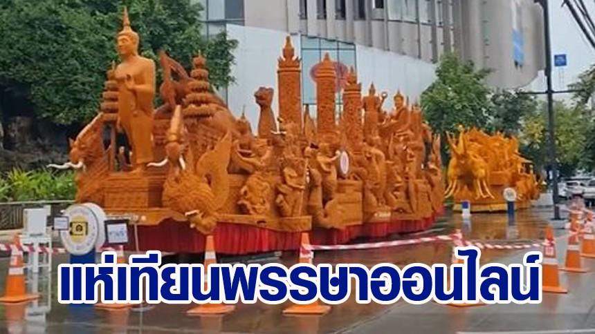 ผลพวงโควิด! วัดหลายแห่งทั่วไทย หันจัดเวียนเทียน-แห่เทียนพรรษา ผ่านออนไลน์