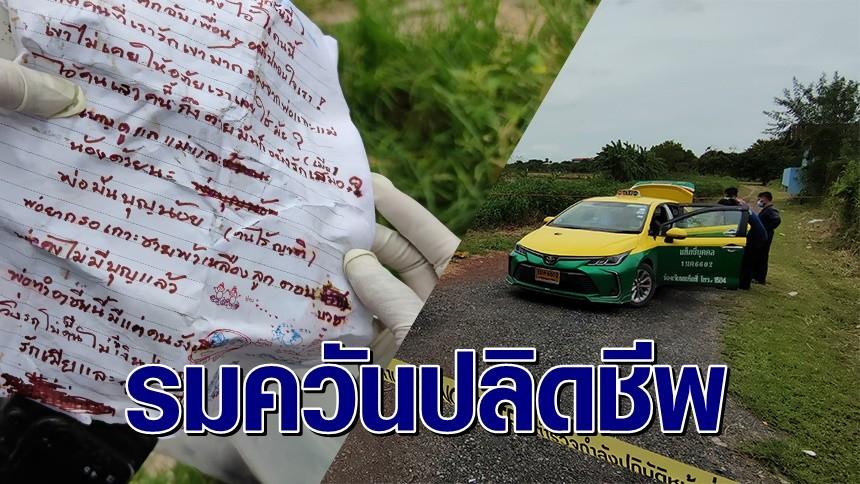 โชเฟอร์แท็กซี่รมควันปลิดชีพคารถ เขียนจม.ลาตายตัดพ้อ มีปัญหาการเงิน ไร้ผู้โดยสาร