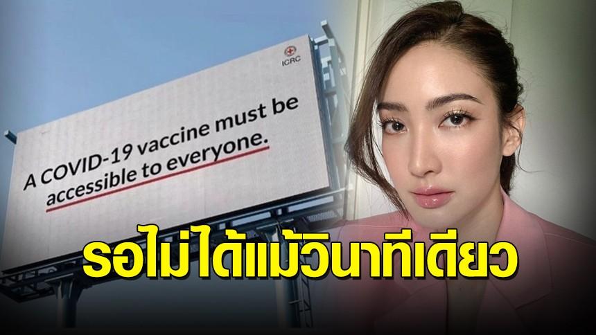 ไม่ทนแล้ว! 'แต้ว ณฐพร' เรียกร้อง ปชช.ต้องเข้าถึงวัคซีน รอไม่ได้แม้วินาทีเดียว
