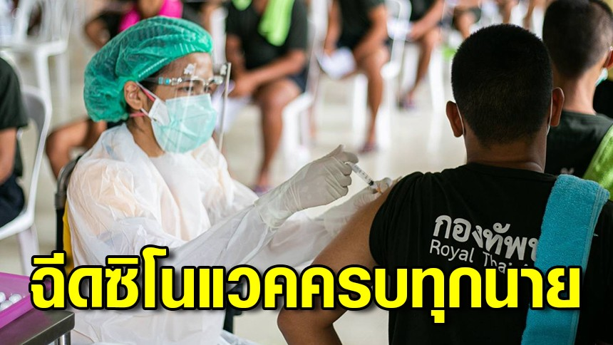 ทบ.เผยฉีดวัคซีนซิโนแวค สร้างภูมิคุ้มกันทหารใหม่ครบทุกนาย  พร้อมขอบคุณรัฐบาล มอบวัคซีนให้กำลังพล