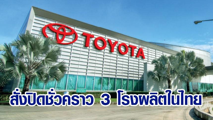โตโยต้า สั่งปิด 3 โรงผลิตในไทยชั่วคราว หลังพบตลัสเตอร์โควิด บ.ชิ้นส่วน