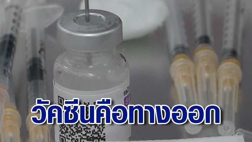 หอการค้า 5 ภาค ถกทางออกประเทศ ย้ำวัคซีนคือคำตอบ