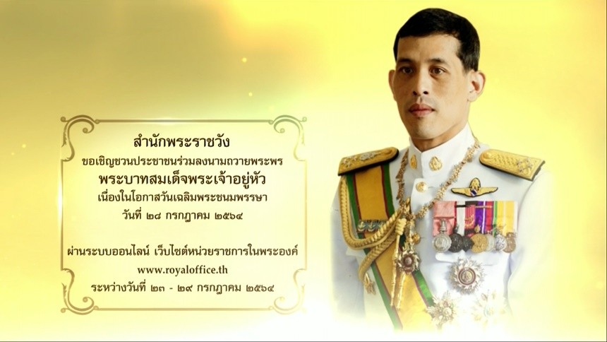 สำนักพระราชวัง เชิญชวนประชาชน ร่วมลงนามถวายพระพร ในหลวง ในโอกาสวันเฉลิมพระชนมพรรษา